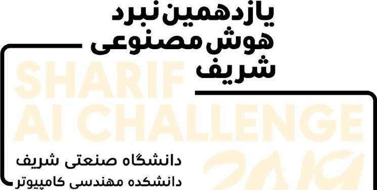 برگزاری یازدهمین دوره مسابقات نبرد هوش مصنوعی شریف