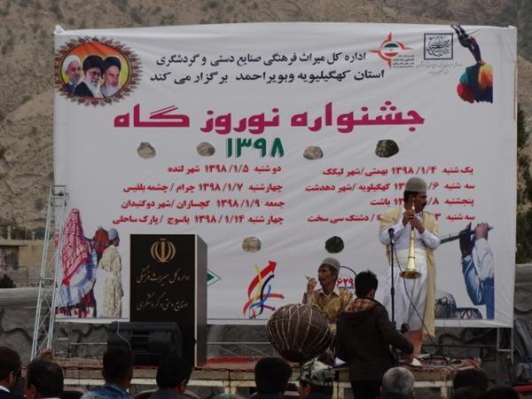 ایجاد شور و نشاط با اجرای جشن نوروزگاه در شهرستان بهمئی