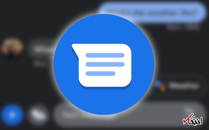 پیغام رسان اندرویدی گوگل 500 میلیون بار نصب شد ، از حالت تاریک تا رابط کاربری مناسب