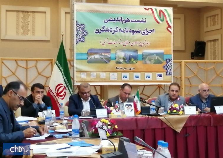 اجرای شیوه نامه گردشگری منابع و تأسیسات آبی در مازندران