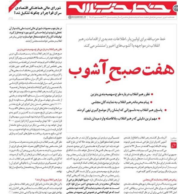 خط حزب الله منتشر کرد؛ اطلاعات جدید از اقدامات رهبر انقلاب در خصوص ماجرای بنزین