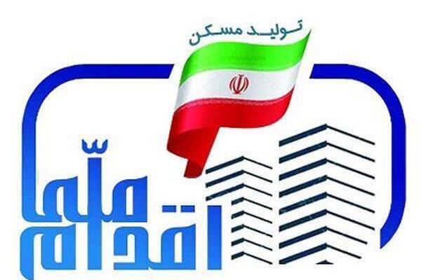 شروع ثبت نام مرحله دوم طرح اقدام ملی مسکن در آذربایجان شرقی