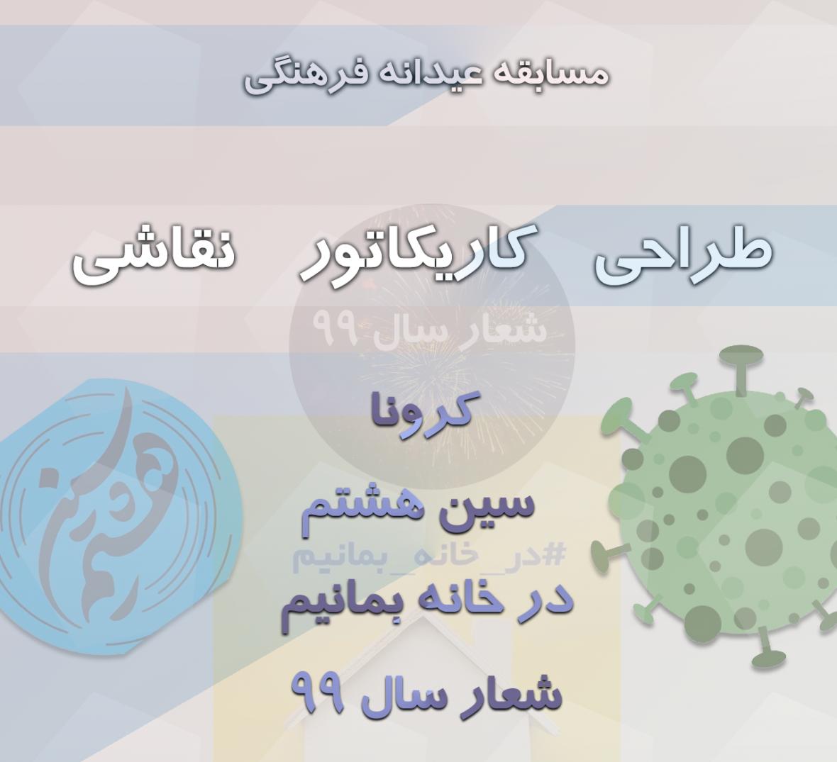 برگزیدگان چهاردهمین روز مسابقه عیدانه فرهنگی خبرنگاران