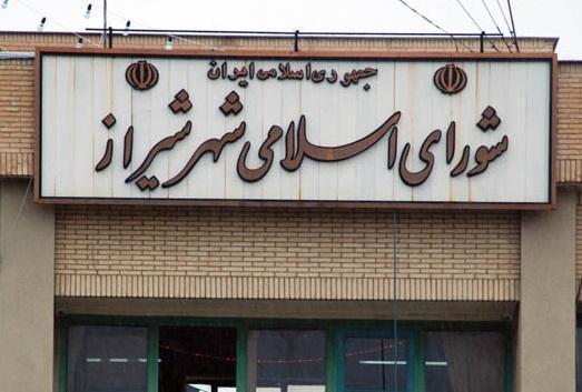 مجمع دانشجویی آرمان دانشگاه شیراز خواهان ابطال مصوبه قانون تبدیل شرایط کارکنان شورای شهر شد