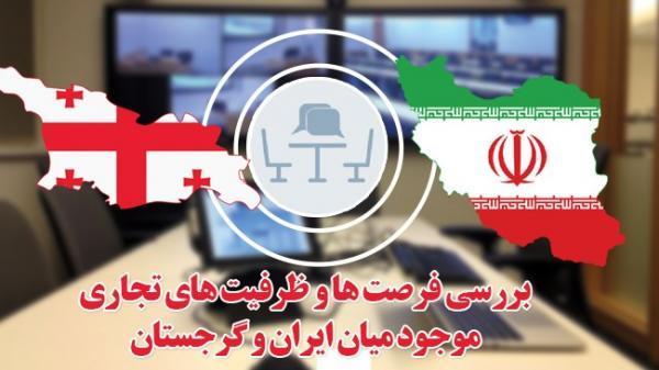 نشست آنالیز ظرفیت های تجاری بین ایران و گرجستان 29 دی برگزار می گردد