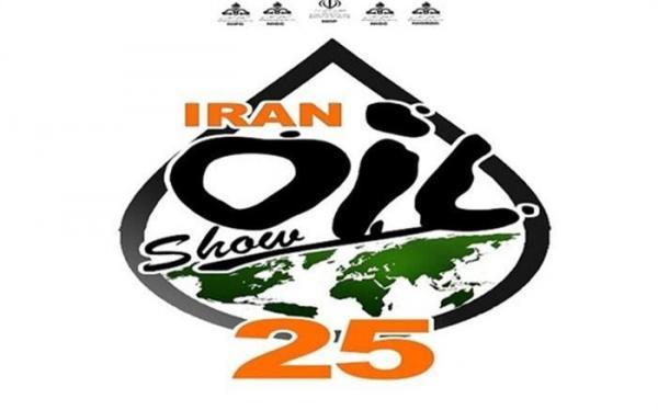 اعلام جزئیات برگزاری نمایشگاه بین المللی صنعت نفت