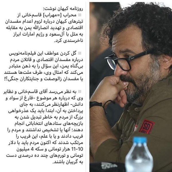 دعوای مهراب قاسم خانی با کیهان به درازا کشید