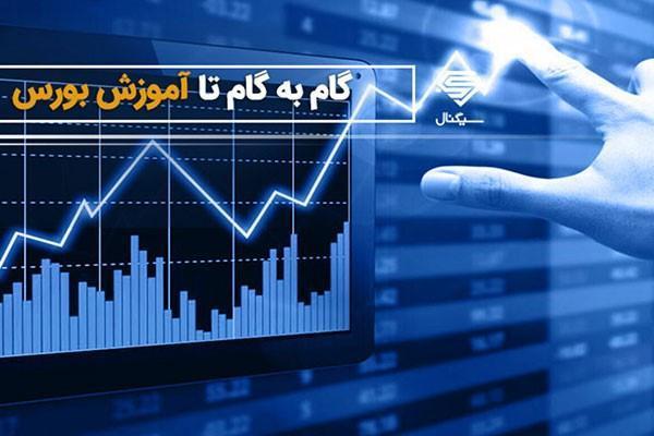 هر آنچه درباره بازار بورس و سرمایه گذاری باید بدانید